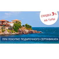 Покупай сертификат - получай скидку на тур в Болгарию