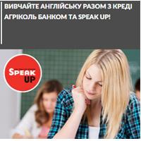 Вивчайте англійську разом з Креді Агріколь Банком та Speak Up!
