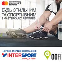 Будь стильним та спортивним з Mastercard Rewards