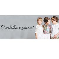С любовью к детям!