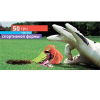 50 грн чистка спортивной формы