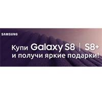 Купи Samsung Galaxy S8 | S8+ и получи яркие подарки
