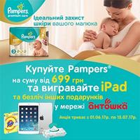Покупайте Pampers и выигрывайте iPad