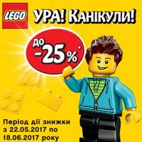 Ура! Каникулы! – скидки на Lego до 25%