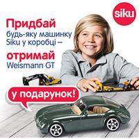 Покупайте машинку SIKU и получите подарок