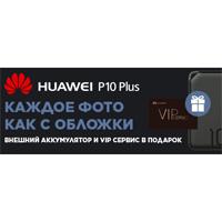 Купи новый Huawei P10 Plus и получи в подарок внешний аккумулятор!