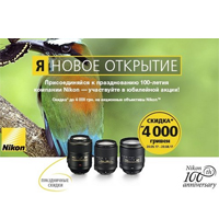 В подарок сертификат до 4000 грн. на акционные объективы Nikon!