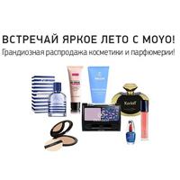 Распродажа акционных товаров косметики и парфюмери