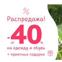 Распродажа одежды и обуви весенне-летнего сезона