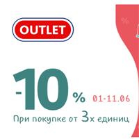 Дополнительную скидку -10% на одежду и обувь Chicco