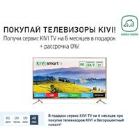В подарок сервис KIVI TV на 6 месяцев