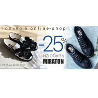 Супер предложение на бренд Miraton