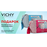 Акция от ТМ Vichy