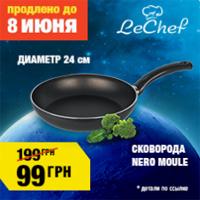 Сковорода LE CHEF NERO Moule 24 см по спец цене