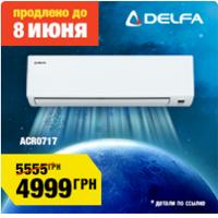 Кондиционер DELFA ACR0717 по супер цене