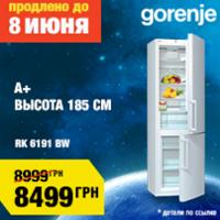 Холодильник GORENJE RK6191BW по супер цене