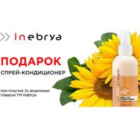 Акция от ТМ Inebrya