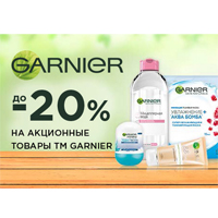 Акция от ТМ Garnier