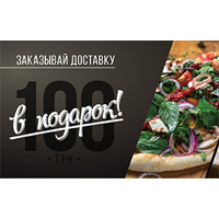 Заказывай доставку - получай 100 гривен в подарок