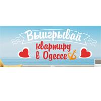 Выигрывай квартиру в Одессе летом 2017!