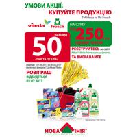 АКЦИЯ «Чистый дом» от ТМ Vileda и ТМ Frosch