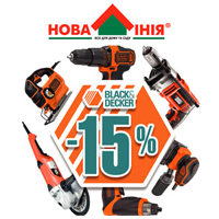 На все инструменты Black&Decker -15% скидки