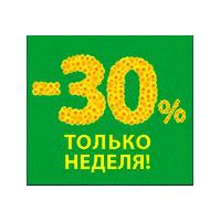 -30% на любимые бренды