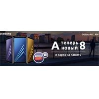 Купи Galaxy A8 и получи космические объемы памяти!
