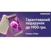 Подарунки до смартфонів Samsung